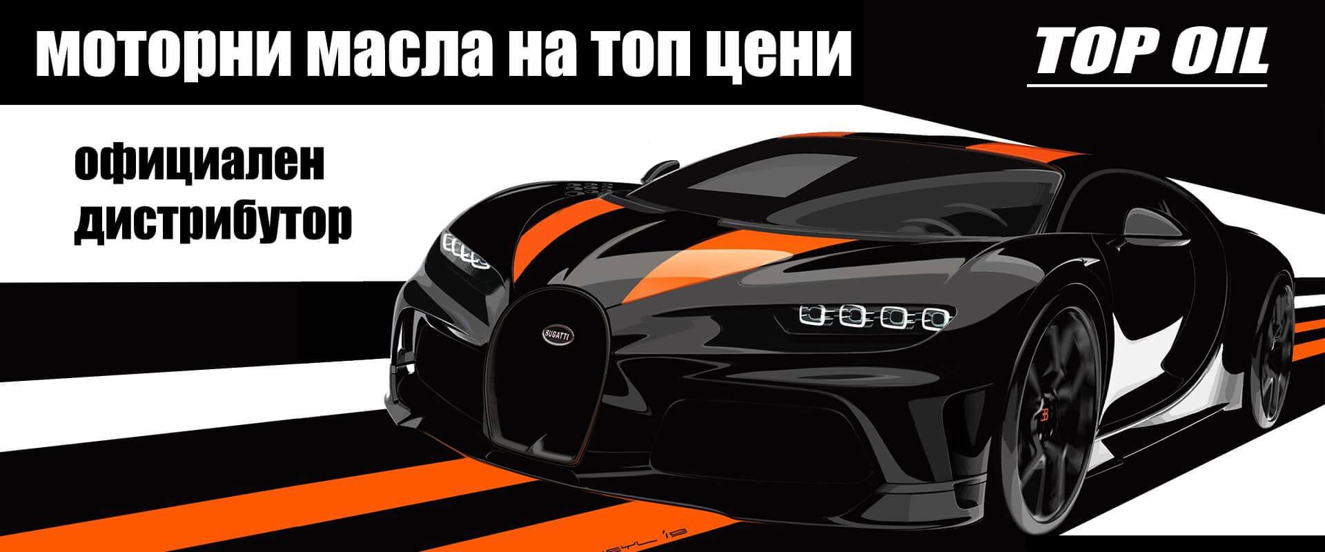 Моторни Масла TopOil.bg