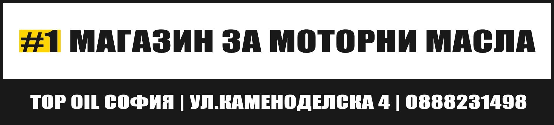 Моторни Масла на Топ Цени за Автомобили и Мотоциклети